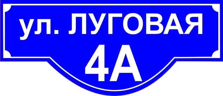 Адресные таблички 2