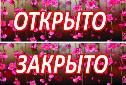открыто/закрыто 2