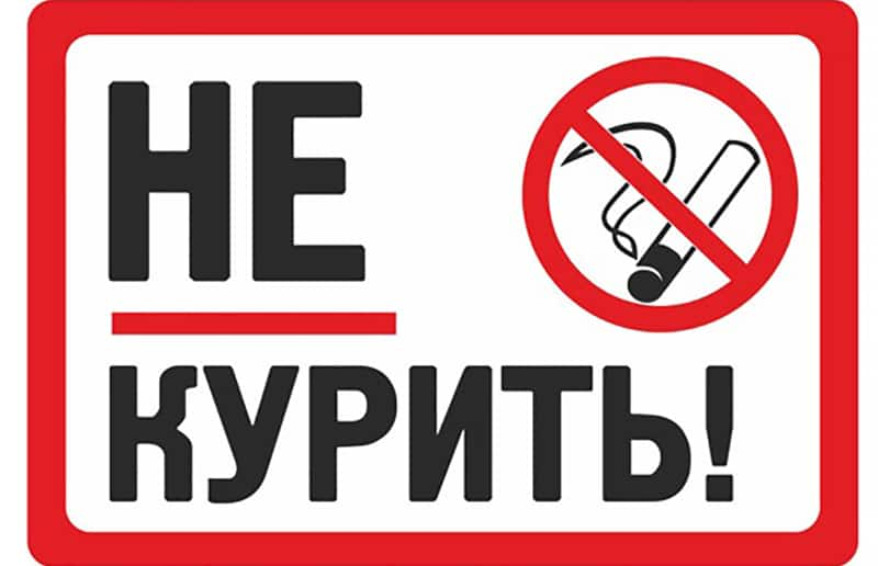 курение запрещено 2